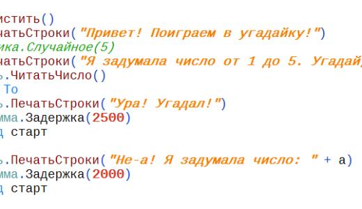 Почему для обучения важен именно русский язык программирования?